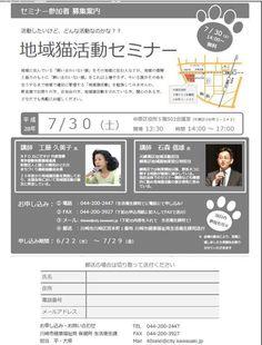 里親さんブログ【拡散希望】川崎市地域猫セミナー - http://iyaiya.jp/cat/archives/77502