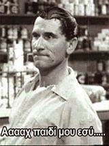 Funny Images, Funny Pictures, Funny Greek Quotes, Just Kidding, Old Movies, Actor Studio, Movie Quotes, Funny Cute, Laugh Out Loud