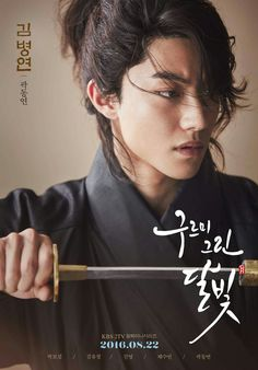 Kwak Dong Yeon || I am really impressed with his role in Moonlight Drawn by Clouds.