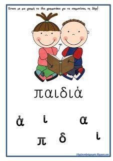 Όλα για το νηπιαγωγείο!: Ταύτιση ομοίων Writing Words, First Day Of School, Preschool, Snoopy, Teacher, Education, Greek, Blog, Life