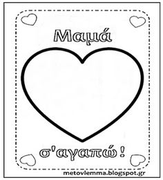 Mothers Day Crafts, Crafts For Kids, Symbols, Letters, Education, Ox, Greece, Crafts For Children, Kids Arts And Crafts