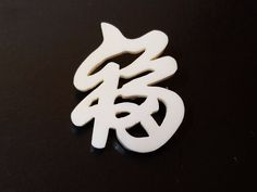 Vintage Chinese Symbol For Good Luck Retro Charm Brooch Pin 50s Costume Jewelry