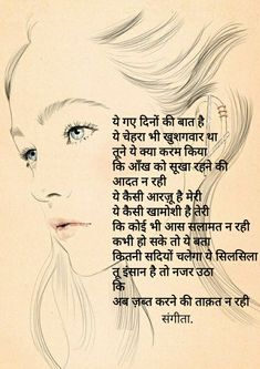 Love Connection, Hindi Quotes, Poems, Life Quotes, Feelings, Movie Posters, Beautiful, Quote Life, Quotes About Life