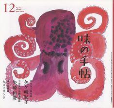 おしらせ | ミロコマチコ – mirocomachiko web site Calligraphy Text, Medieval Art, Japanese Artists, Food Illustrations, Graphic Illustration, Artsy, Sculpture, Painting, Animals