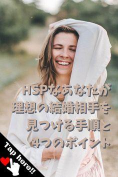 HSPでも結婚はできるのか。理想の結婚相手を見つけるには、繊細さんの場合どうすれば良いのか。幸せな結婚生活を送るHSPな私が、秘訣をお伝えします。#HSP #HSPあるある #繊細さん Marriage, Valentines Day Weddings, Weddings, Mariage, Wedding, Casamento