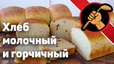 Хлеб молочный: Мука пшеничная в/с – 500г Молоко 290-320мл Дрожжи свежие 12,5г…
