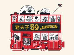 Old Master Q's 50th anniversary