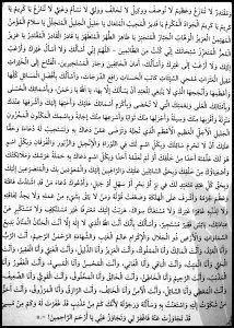 """""""Her kim (Allahu Te'ala'ya ait) bu isimlerle dua ederse Allah onun duasını kabul eder. Beni hak ile gönderen Zata yemin … Islamic Dua, Islamic Quotes, Hafiz, Persian, Words, Model, Crafts, Facts, Amigurumi"""
