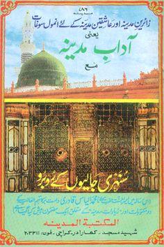 Respect of Madia آدابِ مدینہ - Best Islamic Urdu Books
