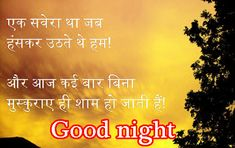 658+ Hindi Good Night Shayari Images Wallpaper for Best Friends Lover Good Night Photos Hd, Good Night Image, Good Night Hindi Quotes, Good Night Wallpaper, Shayari Image, Images Wallpaper, Best Friends, Lovers, Movie Posters