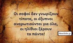 Funny Vid, Greek Words, Greek Quotes, Famous Quotes, Better Life, Funny Quotes, Random Quotes, Jokes, Inspirational Quotes