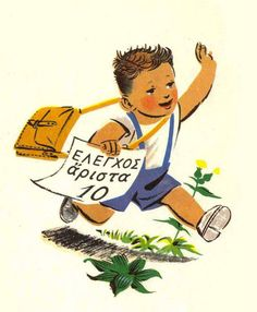 I remember this from greek school Vintage Labels, Vintage Ads, Vintage Posters, Old Greek, Greek Art, School Results, Kai, Greek Language, Greek Culture