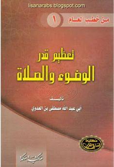 أحكام مختصرة في المسح على الخفين (ومعه المسح على الجبيرة والعمامة)