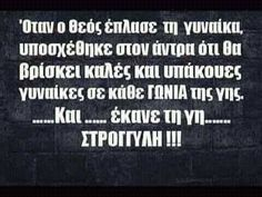 Funny Greek Quotes, Funny Qoutes, Letter Board, Letters, Funny Photos, Comebacks, Just In Case, Believe, Jokes
