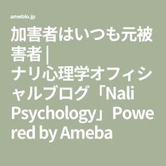 加害者はいつも元被害者 | ナリ心理学オフィシャルブログ「Nali Psychology」Powered by Ameba