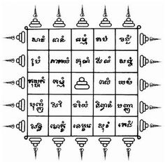 Yant Maha Sa Wang: This Yant is believed that it can help protecting the wearers from sickness, diseases and dangers.