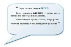 Иврит Преподаватель иврита по скайпу Иврит онлайн Иврит по скайпу