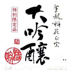 Label Design, Packaging Design, Japan Logo, Beverage Packaging, Typography, Fonts, Rice, Health, Wood
