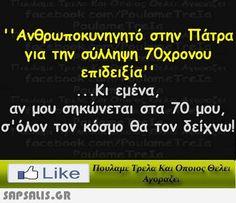 αστειες εικονες με ατακες Funny Greek Quotes, Funny Quotes, Have Some Fun, True Words, Funny Pictures, Jokes, Lol, Statues, Smile