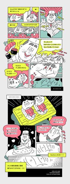 "COOL CAT LUKE ""THE SUSHI MASTER"""
