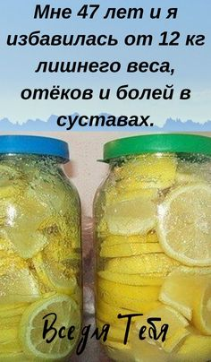 Lemon Drink, Health Matters, Diy Beauty, Good To Know, Health And Beauty, Massage, Lose Weight, Health Fitness, Humor