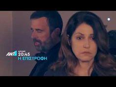(Video): Η ΕΠΙΣΤΡΟΦΗ επεισόδια (trailer)12-04-2019 Greek, Greek Language, Greece