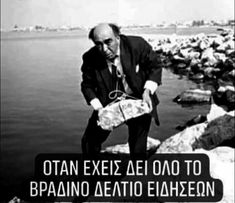Funny Greek Quotes, Funny Quotes, Funny As Hell, Series Movies, True Words, Picture Video, Just In Case, Lol, Humor