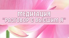 "Медитация ""Разговор с ВЫСШИМ Я"" Illustrations And Posters, Mantra Meditation, Healing, Motivation, Therapy, Illustrations Posters, Daily Motivation, Recovery"