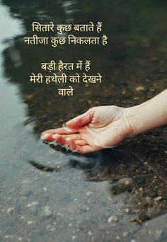 Friendship Quotes In Hindi, Hindi Quotes On Life, Mood Quotes, Girl Quotes, True Love Quotes, Strong Quotes, Love Quotes For Him, Dear Diary Quotes, Classy Quotes