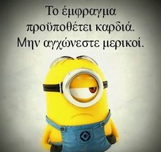 Greek Quotes, Funny Photos, Minions, More Fun, Wise Words, Favorite Quotes, Jokes, Lol, Languages