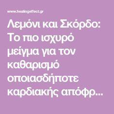 Λεμόνι και Σκόρδο: Το πιο ισχυρό μείγμα για τον καθαρισμό οποιασδήποτε καρδιακής απόφραξης! - healingeffect.gr