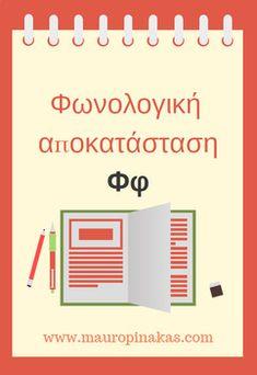 παρόν αρχείο περιλαμβάνει δραστηριότητες με στόχο τη φωνολογική αποκατάσταση του Φφ. Πιο συγκεκριμένα, αποσκοπεί στη βελτίωση:της φωνημικής επίγνωσηςτης συλλαβικής επίγνωσηςτης λεξικής επίγνωσηςΠεριέχει 20 σελίδες πλούσιου υλικού με εικόνες και διαβαθμισμένες δραστηριότητες.Κατάλληλο για μαθητές ... Greek Language, Unit Plan, Interactive Notebooks, How To Stay Motivated, Task Cards, Speech Therapy, Special Education, Teaching Resources, Lesson Plans