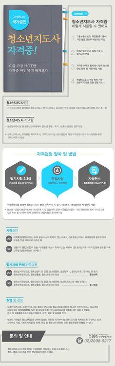 [학점은행] 청소년지도사 자격증 안내페이지 (김보인)