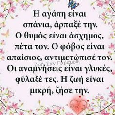 Αλήθεια! Great Words, Love Words, Words Quotes, Life Quotes, Favorite Quotes, Best Quotes, Religion Quotes, Motivational Quotes, Inspirational Quotes