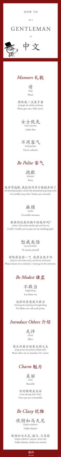 How to be a Gentleman in Mandarin