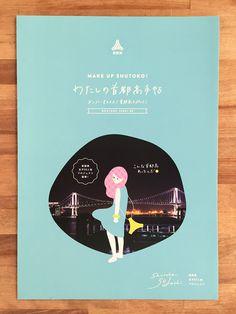 わたしの首都高手帖 Flugblatt Design, Buch Design, Flyer Design, Layout Design, Creative Design, Print Design, Magazine Design, Editorial Design Magazine, Notebook Cover Design