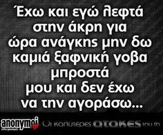 Για ώρα ανάγκης! Stupid Funny Memes, The Funny, Best Quotes, Funny Quotes, Funny Greek, Funny Statuses, Word 2, Greek Quotes, Life Inspiration