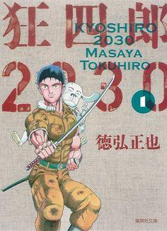 狂四郎2030 1 (集英社文庫―コミック版): 徳弘 正也  名作。ディストピアの中のピュア。 監視されたエレベーター内での二人のやり取りが印象的。