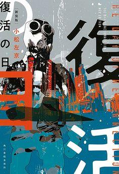 新装版 復活の日 Graphic Design Posters, Graphic Design Typography, Page Design, Book Design, Cd Cover Design, Manga Covers, Design Reference, Editorial Design, Cover Art