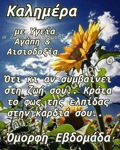 Greek Quotes, Good Morning, Waves, Pictures, Buen Dia, Bonjour, Ocean Waves, Good Morning Wishes, Beach Waves