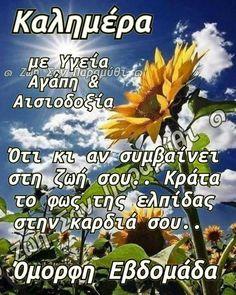 Greek Quotes, Good Morning, Waves, Bom Dia, Buen Dia, Bonjour, Buongiorno, Wave