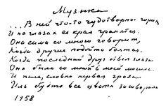Ахматова - Музика