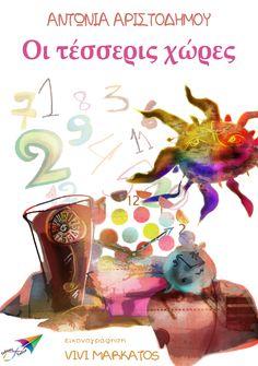 Εκδόσεις Σαΐτα: Οι τέσσερις χώρες Ebook Cover, Books Online, Audio Books, Fairy Tales, Literature, Kindergarten, Kids, Kid Books, Literatura