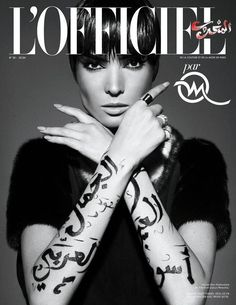 L'Officiel Maroc October 2013 Cover