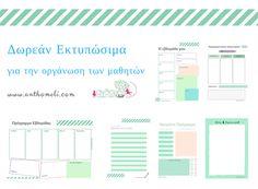 Δωρεάν εκτυπώσιμα για την οργάνωση των μαθητών Study Methods, Brain Breaks, Bar Chart, Map, Learning, Blog, Cards, Anna, Brain Training