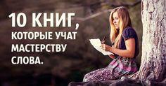Каждый способен научиться писать так, чтобы слова проникали прямо под кожу и запоминались навсегда.