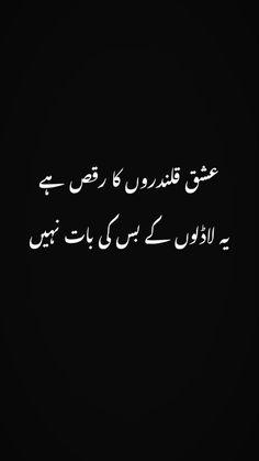 Poetry Funny, Poetry Quotes In Urdu, Best Urdu Poetry Images, Famous Poetry Lines, Urdu Poetry 2 Lines, Urdu Quotes With Images, Life Quotes Pictures, Love Romantic Poetry, Urdu Love Words