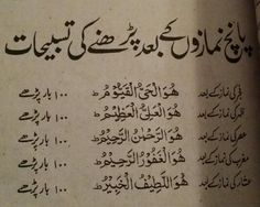 Tasbih. Duaa Islam, Islam Hadith, Allah Islam, Islam Quran, Quran Quotes Inspirational, Beautiful Islamic Quotes, Islamic Phrases, Islamic Messages, Islamic Teachings