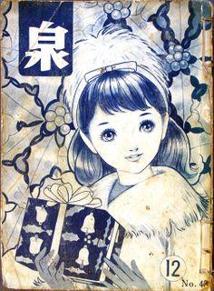 江川みさお Egawa Misao / Izumi No.43, Dec. 1961