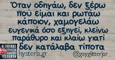 Όταν οδηγάω, δεν ξέρω πού είμαι και ρωτάω κάποιον, χαμογελάω ευγενικά όσο… Funny Images With Quotes, Funny Greek Quotes, Funny Picture Quotes, Funny Quotes, Funny Memes, Jokes, Funny Shit, Life In Greek, Funny Phrases